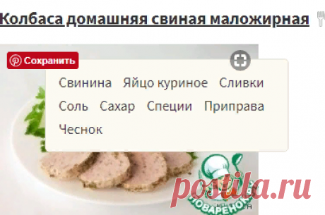 Домашняя колбаса (55 рецептов с фото) - рецепты с фотографиями на Поварёнок.ру