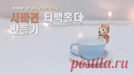 Милая лисичка - держатель чайных пакетиков из полимерной глины  #asiahandmade_пг_животные@asia.handmade #asiahandmade_пг_декор@asia.handmade #asiahandmade_пг