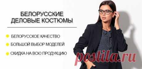 Скидка 50% На белорусские деловые костюмы. Большой выбор моделей на любой вкус!