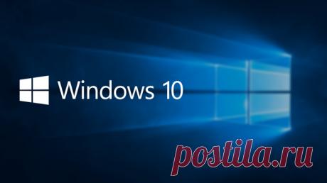 Полезные секреты Windows 10 Windows 10 — мощная операционная система с замечательными новыми функциями, которыми вы, возможно, уже пользуетесь ежедневно. Но есть у Windows 10 ещё немало возможностей, о которых вы могли и не знат...