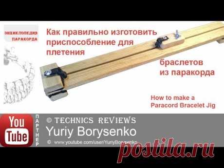 Как правильно изготовить приспособление для плетения браслетов из паракорда Paracord Bracelet Jig