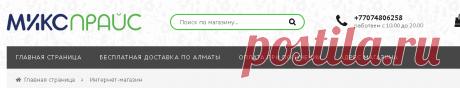 Заказ № 00402 - Интернет-магазин - Микс Прайс