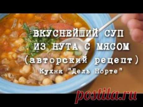 Мастер-класс: вкуснейший суп из нута с мясом