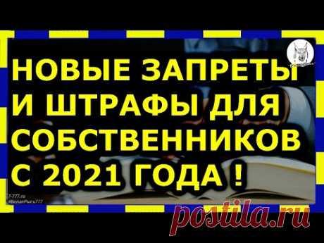 😲 Новые запреты и штрафы для собственников с 2021 года !