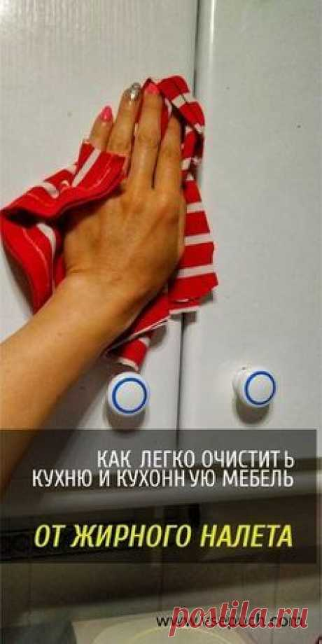 Как легко очистить кухонную мебель от жирного налета #уборка #кухня #жирныйналет #жир #кухоннаямебель