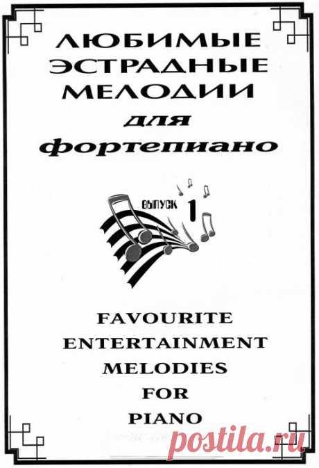 Любимые эстрадные мелодии для фортепиано