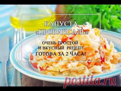 """Капуста """"ПРОВАНСАЛЬ""""- за 2 часа!"""