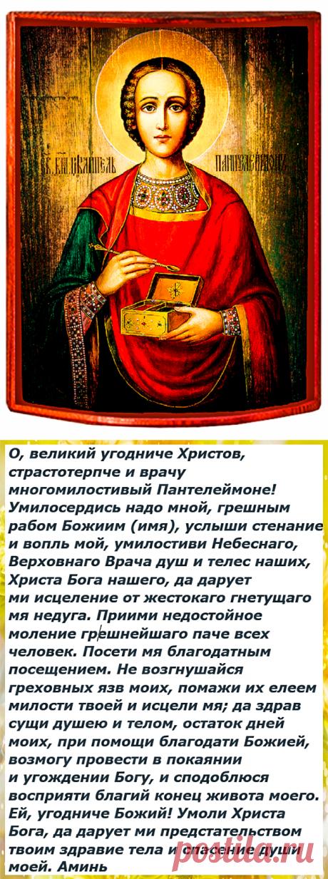 Исцеляющая икона в доме, которая помогает вылечить своих владельцев | Магия-Религия-Приметы | Яндекс Дзен