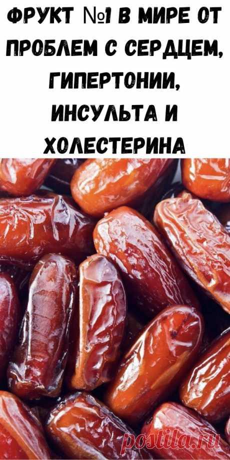 Фрукт №1 в мире от проблем с сердцем, гипертонии, инсульта и холестерина - Счастливые заметки