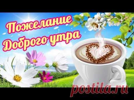 С Добрым утром и хорошим днем! Музыкальная видео открытка для хорошего настроения с пожеланиями - YouTube