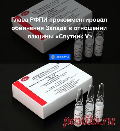 13.10.20-Глава РФПИ прокомментировал обвинения Запада в отношении вакцины Спутник V - Новости Mail.ru
