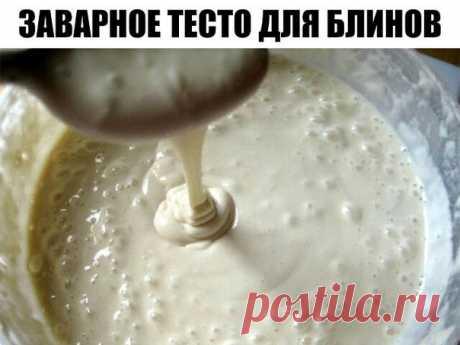 Заварное тесто для блинов Состав: • Кефир – 2 стакана. • Вода (кипяток) – 1 стакан. • Мука пшеничная – 2,5 стакана. • Яйца – 2 шт. • Сахар – 2 – 5 ст. ложек. • Соль – щепотка. • Ваниль – по вкусу. • Растительное масло – 2 ст. ложек. • Сода – 0,5 ч. ложки.