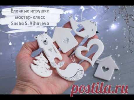 Ёлочные игрушки из полимерной глины