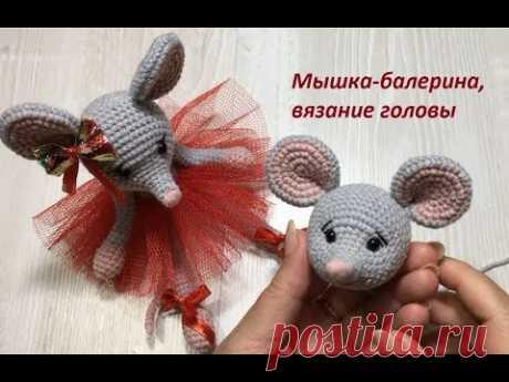 Мышка балерина , вязание головы