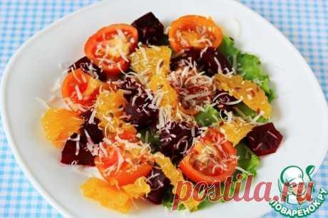 Салат с апельсином, свеклой и томатами - кулинарный рецепт