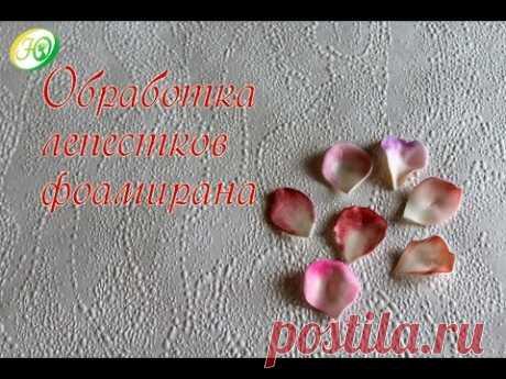 Обработка лепестков фоамирана