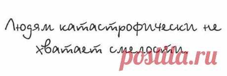 будьте смелее)