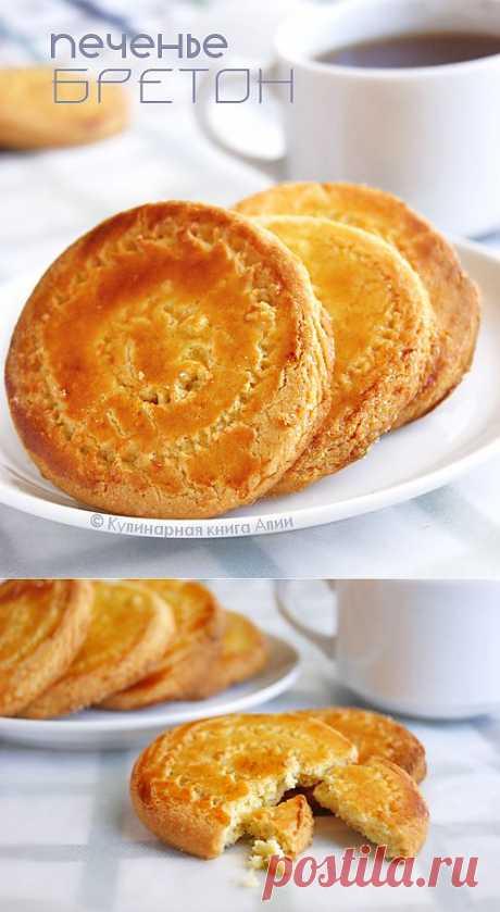 Печенье «Бретон» (утилизация желтков) Автор: Алия