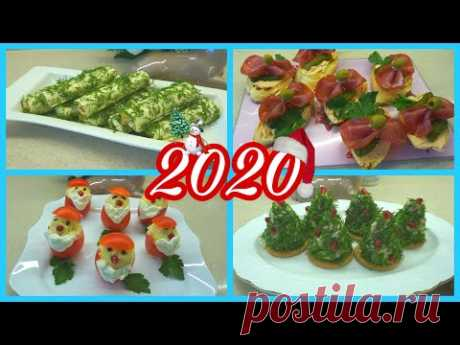 🥙🥗Закуски на праздничный стол🍾🍾🍾Новогодний стол 2020