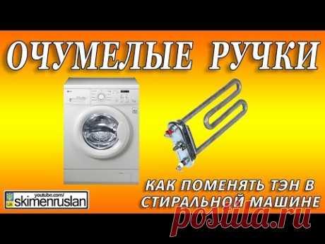 Как заменить ТЭН на стиральной машине за 10 минут