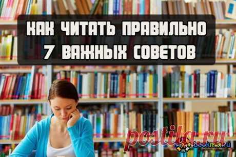 Как читать правильно. 7 важных советов