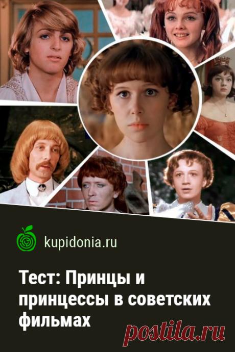 Тест: Принцы и принцессы в советских фильмах. Тест о советских фильмах с принцами и принцессами. Проверьте свои знания!