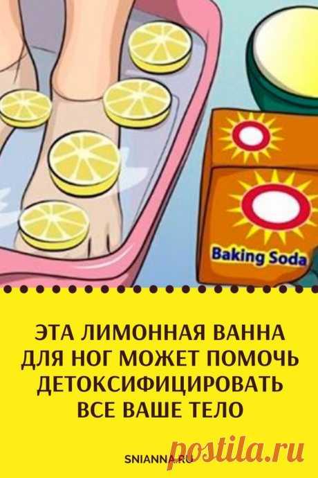 Эта лимонная ванна для ног может помочь детоксифицировать все ваше тело.  Нет ничего лучше, чем приятная, теплая, успокаивающая ванна для ног после долгого дня на работе. Вдобавок эта практика также будет поддерживать ваше общее здоровье ➡️ Кликайте на фото, чтобы прочитать статью полностью