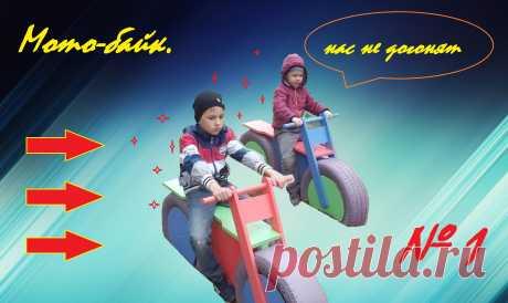 Мотоциклы на детскую площадку.