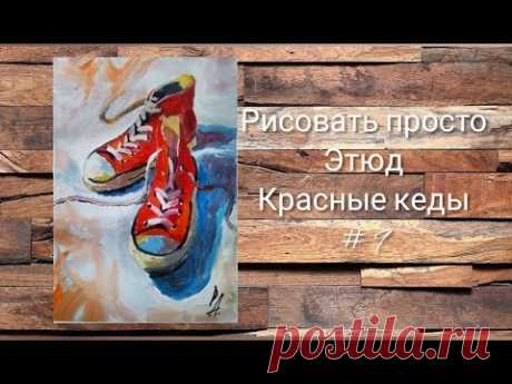 Этюд № 9 красные кеды (гуашь)для начинающих