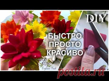 МК/DIY 💣 БЕЗ МОЛДОВ и ШАБЛОНОВ 🌺 бомбические ГЕОРГИНЫ для МОДНИЦ 🌺 FLOWERS with your own hands