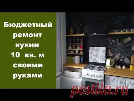 🏠 Бюджетный ремонт кухни площадью 10 кв. м своими руками