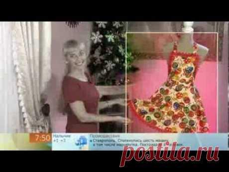 Ольга Никишичева .Сшить фартук за пол часа ! (Sew an apron for a half hour!)