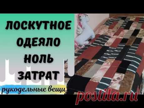Лоскутное одеяло из старой одежды/пэчворк для начинающих