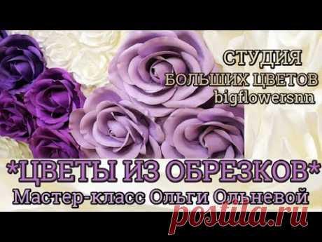 Цветы из обрезков фоамирана и изолона. Мастер-класс Ольги Ольневой. СТУДИЯ БОЛЬШИХ ЦВЕТОВ