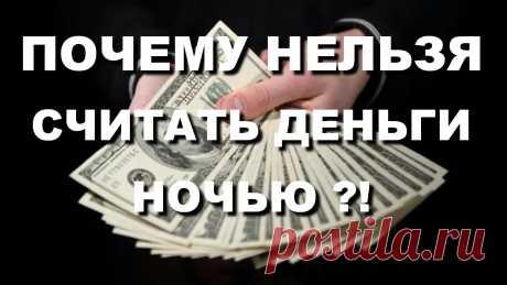 Приметы на деньги — что делать, чтобы всегда были деньги | INTERes Примета «вечером деньги нельзя считать», почему же? Рассматриваются и многие другие народные приметы на деньги, а также как увеличить денежный поток. Какой кошелек лучше выбрать, чтобы #деньги никогда не заканчивались.  Остановимся в данном видео подробнее на народных приметах «как привлечь деньги», ведь зная их, можно откорректировать правильное движение денежного потока. Расскажем, как считать деньги