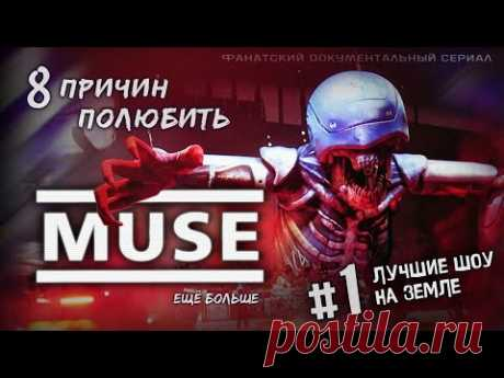 Документалка o Muse: 1. Шоу за гранью // How To Love Muse theory: Amazing tours (fan film ENG SUBS) - YouTube