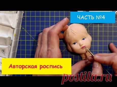 Ватная игрушка. Часть №4. Авторская роспись личика игрушки из ваты. #ВатнаяИгрушка