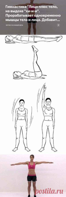 """Гимнастика """"Лицо плюс тело, на выдохе """"хи-и-и"""". Прорабатывает одновременно мышцы тела и лица. Добавит красоты   Фитнес на каждый день   Яндекс Дзен"""