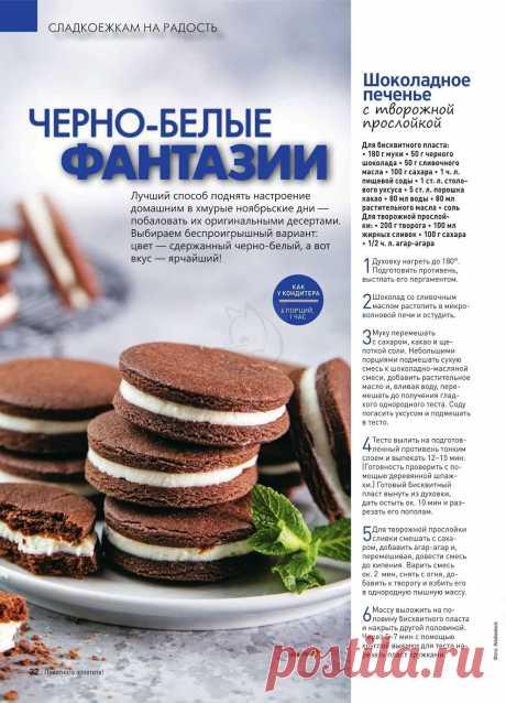 Шоколадное печенье с творожной прослойкой