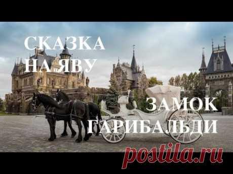 Настоящая СКАЗКА наяву!!! Замок Гарибальди, Самарская область деревня Хрящевка