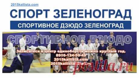 Спортивное дзюдо в Зеленограде.