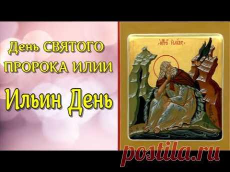 Поздравление с праздником Ильин День! Музыкальная открытка для друзей. Видео поздравление. 2 августа - YouTube
