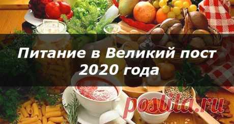 Питание в Великий пост 2020 года: календарь питания по дням, меню