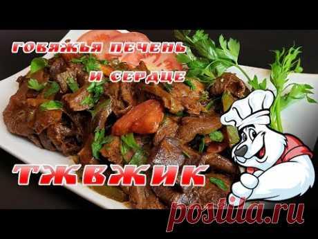 ГОВЯЖЬЯ ПЕЧЕНЬ и СЕРДЦЕ, КАК ПРИГОТОВИТЬ ВКУСНО и СОЧНО! Традиционное блюдо под названием ТЖВЖИК!