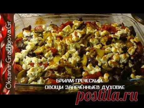 Так овощи вы ещё не готовили.  Бриам -  греческая кухня, полезная еда.