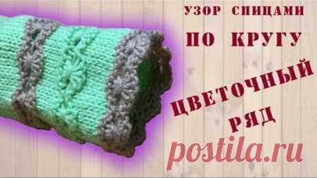 Узор спицами ПО КРУГУ цветочный ряд   Knitting Patterns Flower Series