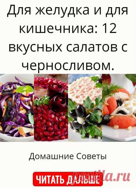 Для желудка и для кишечника: 12 вкусных салатов с черносливом.