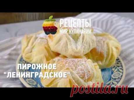 Пирожное Ленинградское