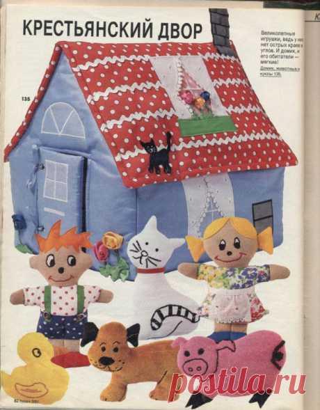 Мягкая игрушка. Крестьянский Двор. Идея из журнала Бурда №5 за 1991г