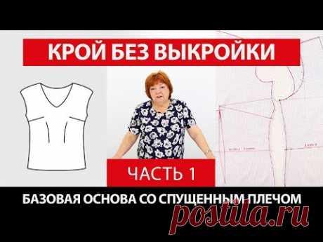 El corte sin patrón en seguida en la tela la Construcción de la base básica con el hombro bajado con Irina Paukshte De h 1